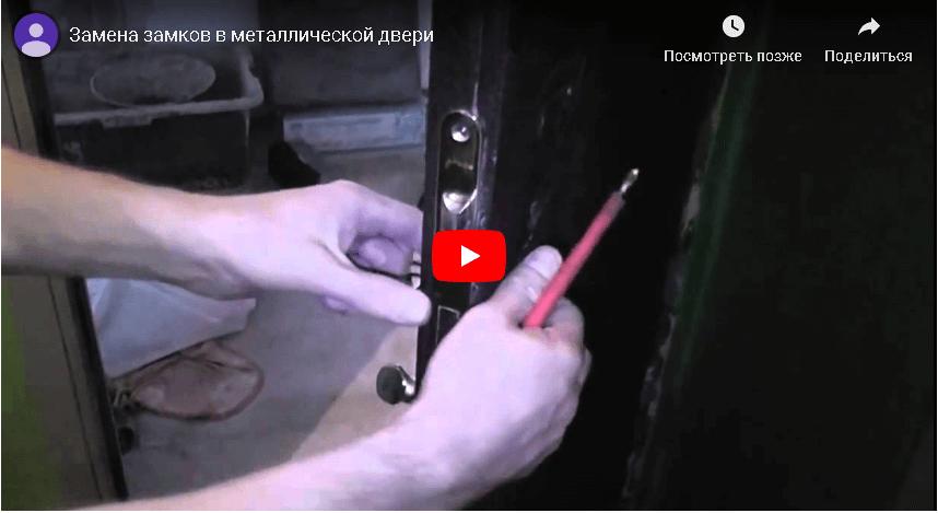 Замена замков в металлической двери